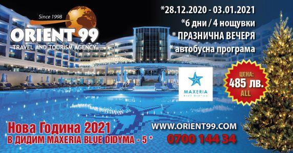 Нова година 2021 в ДИДИМ - Maxeria Blue Dydima 5*, автобус от София, Пловдив, Варна и Бургас с 4 нощ.